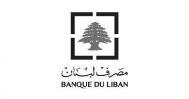 مصرف لبنان يدعو الحكومة الى إقرار خطة ترشيد الدعم