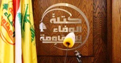 «الوفاء للمقاومة»: التأخير في تشكيل الحكومة يلحق أضرارا جسيمة بالبلاد